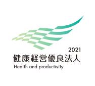 健康経営優良法人2021認証取得
